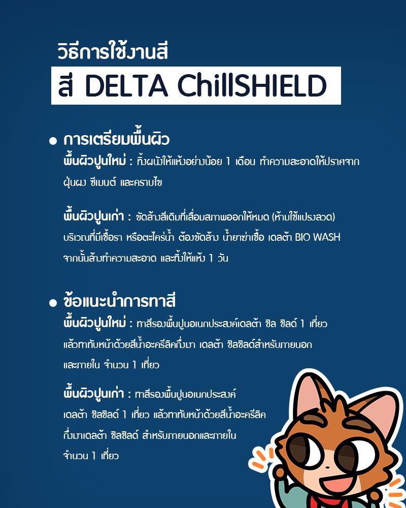 สีทาบ้านdelta-chillshield