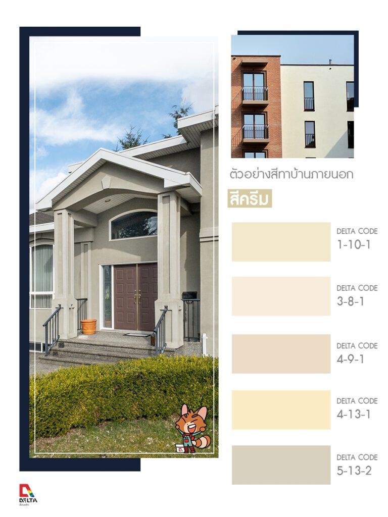 ตัวอย่างสีทาบ้าน